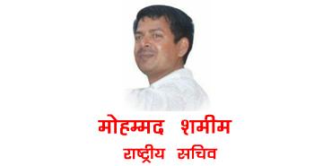 mohshamim